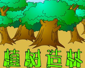 植树造林图片