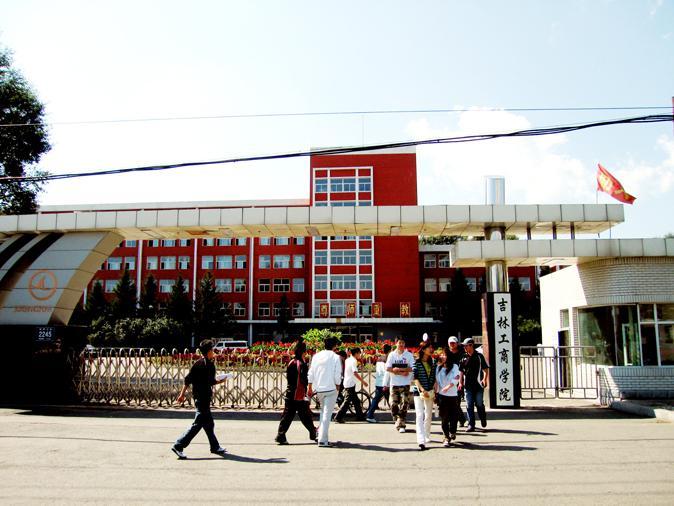 吉林工商学院新校址_吉林工商学院图片