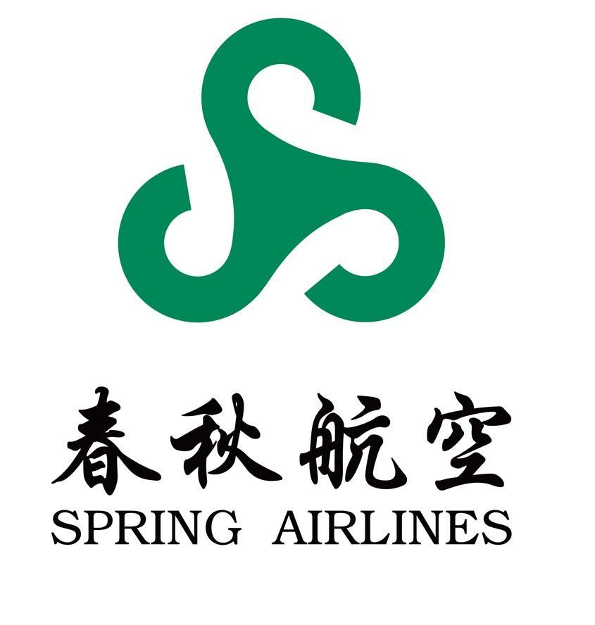 春秋航空有限公司