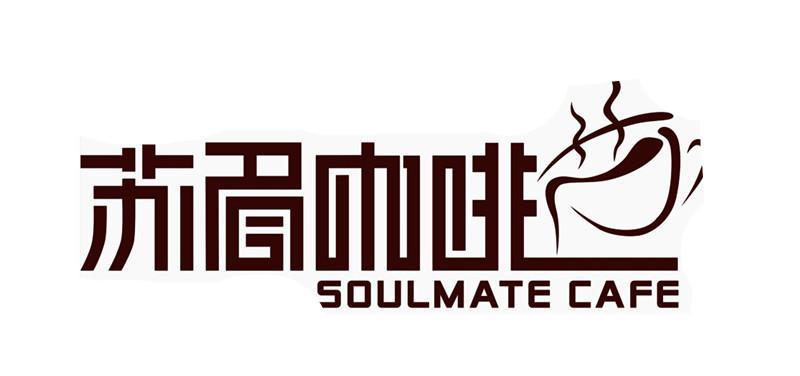 苏眉咖啡馆logo图片
