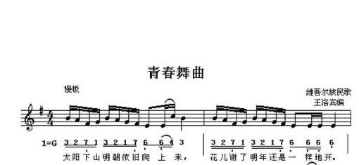 风笛舞曲电子琴谱子