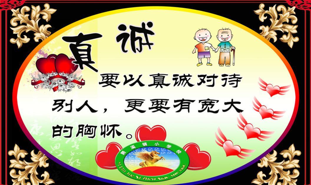 真诚_真诚(词语) - 搜狗百科