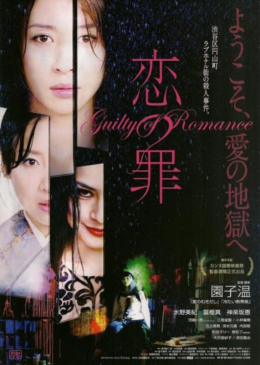 恋之罪》是由园子温导演