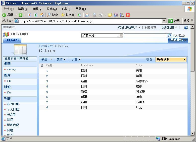 软件_infopath软件内容
