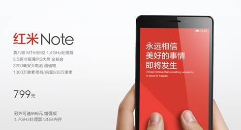 红米note增强版_红米note - 搜狗百科