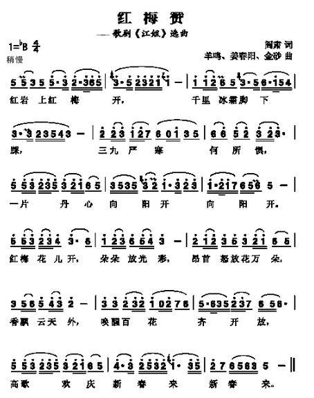 二胡简谱歌谱大全红梅赞