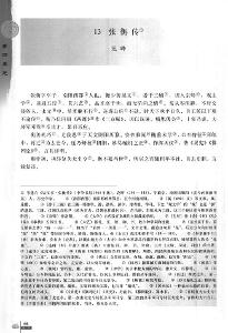 隐行将军_张衡传 - 搜狗百科