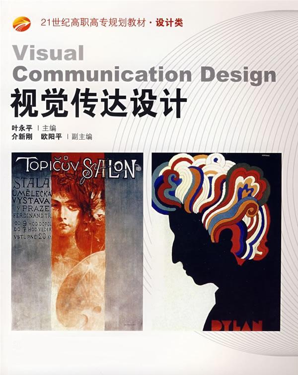 视觉传达设计相关书籍
