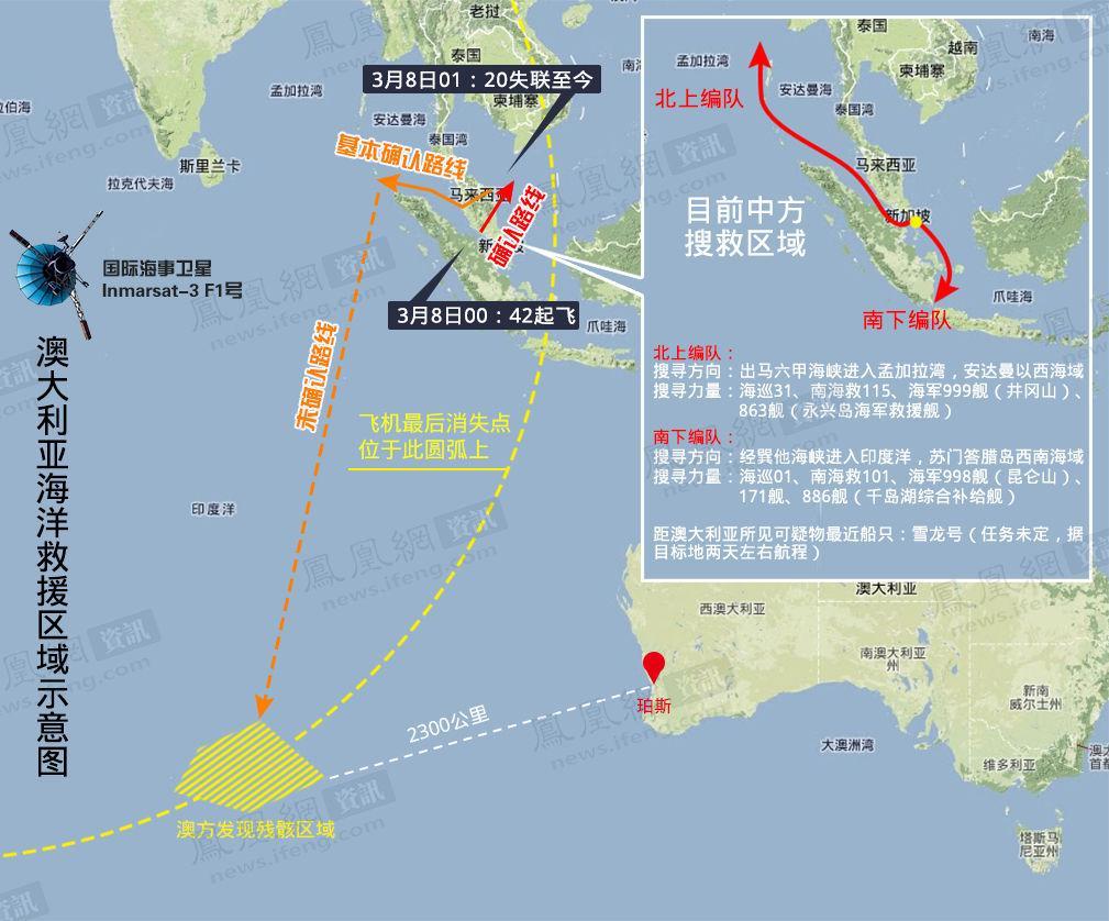 3·8马来西亚mh370航班失踪事件