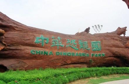 中华恐龙园 常州 搜狗百科