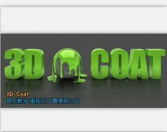 3dcoat_翼虎网