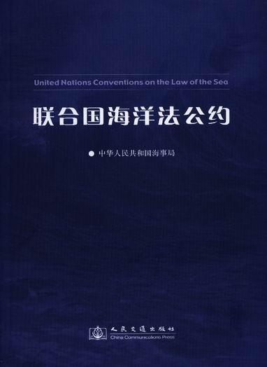 《联合国海洋法公约》于1982年12月10日在牙买加