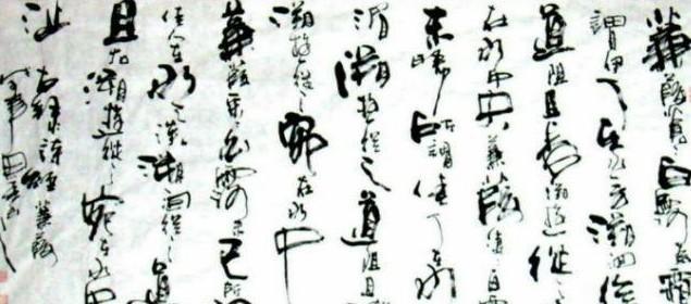六孔陶笛蒹葭谱子