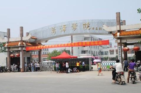 菏泽学院,是2004年5月经国家教育部批准设立的一所
