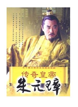 传奇皇帝朱元璋下载_传奇皇帝朱元璋(电视剧)-搜狗百科