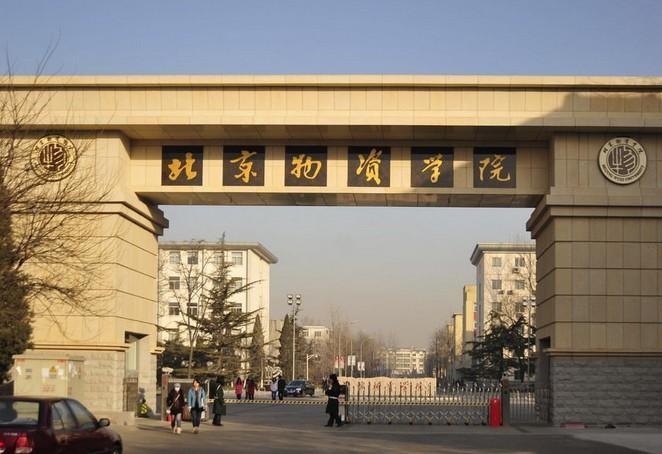 北京通州物资学院_北京物资学院 - 搜狗百科