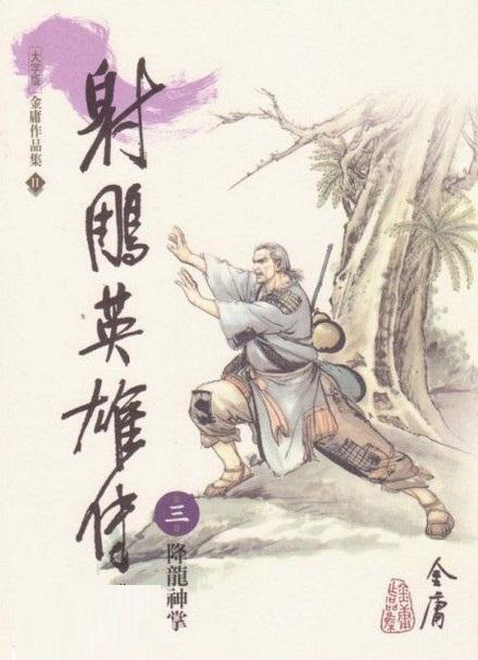 五绝(金庸武侠小说人物合称) - 搜狗百科