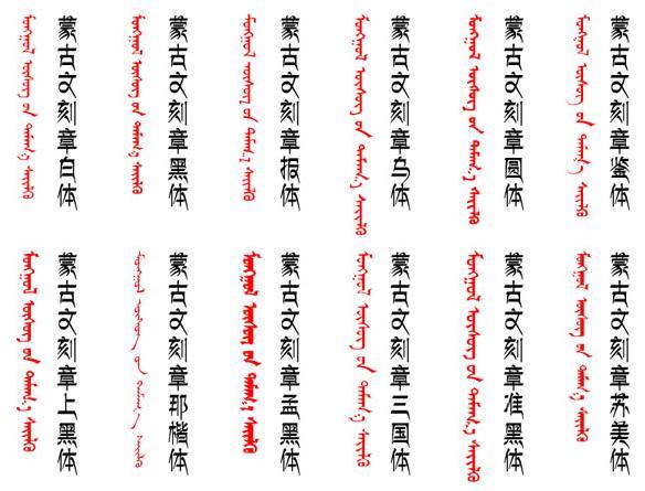 蒙语字母歌曲简谱