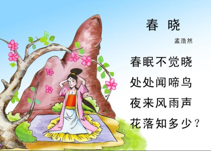春眠不覺曉(唐代詩人孟浩然作《春曉》中的詩句)圖片