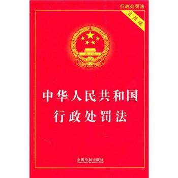行政处罚法释义_《中华人民共和国行政处罚法》释义
