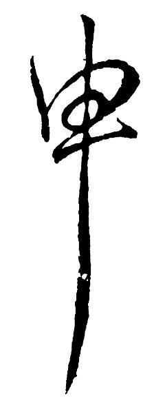 申��\yc��acz-.Ny/cy�l_申(汉语汉字)