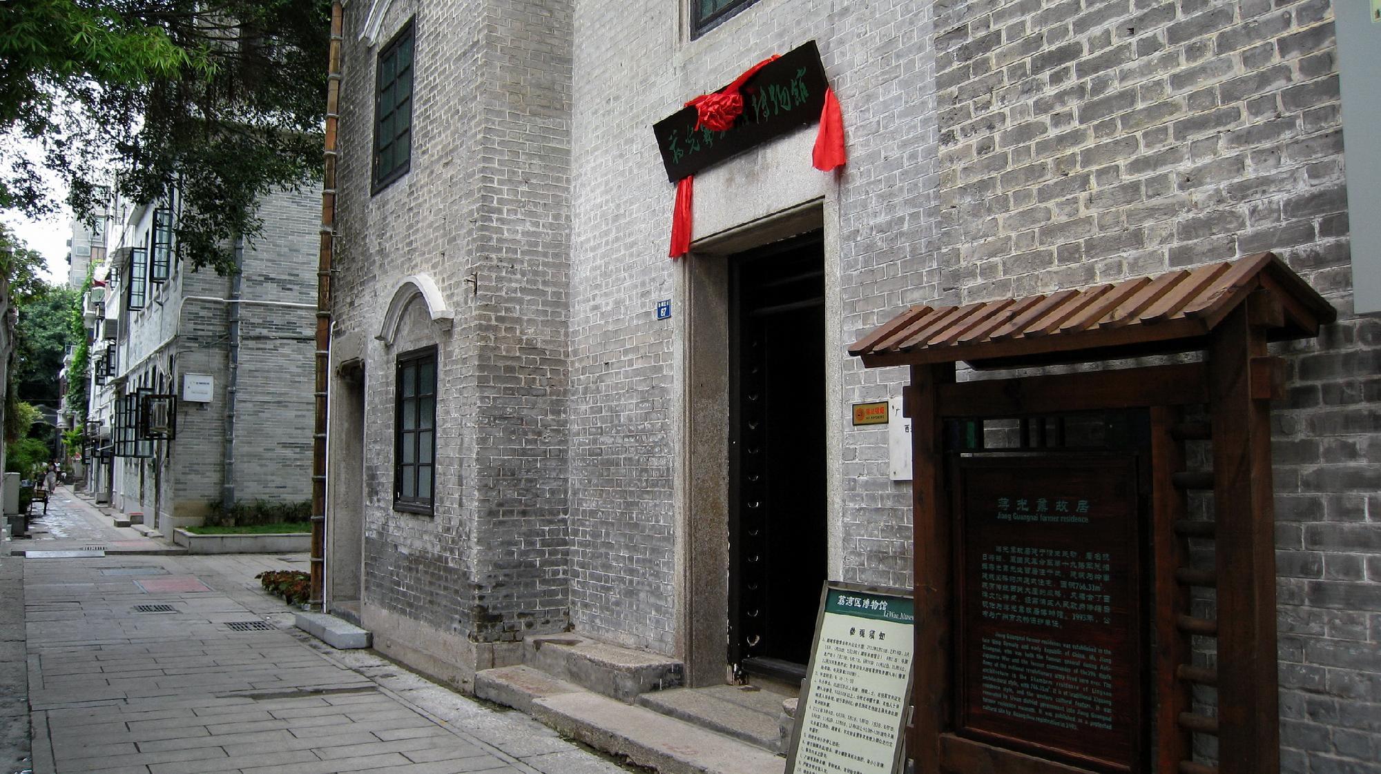 蒋光鼐故居为三层砖木结构建筑,面积766平方米,建筑风格兼具西关大屋