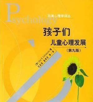 儿童心理学(心理学分支)