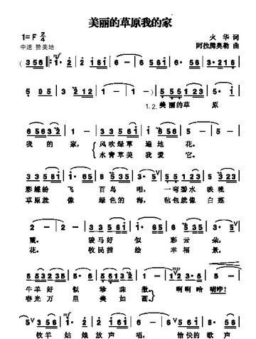 驼铃单簧管谱子