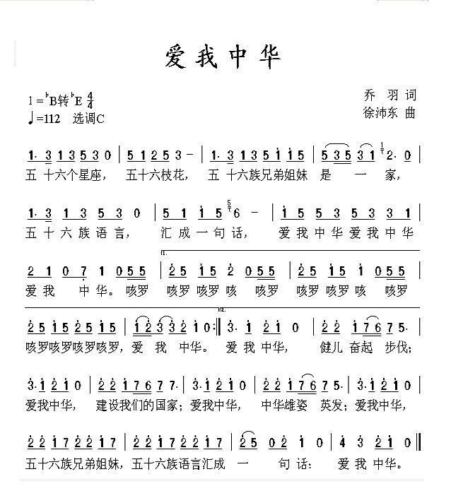 《爱我中华》歌谱-爱我中华 同名歌曲 搜狗百科