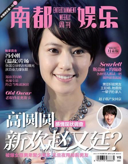 娱乐资讯_南都娱乐周刊 - 搜狗百科