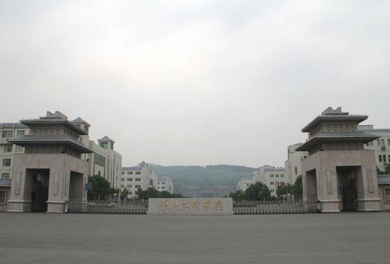 湖北省襄阳文理学院_湖北文理学院 - 搜狗百科