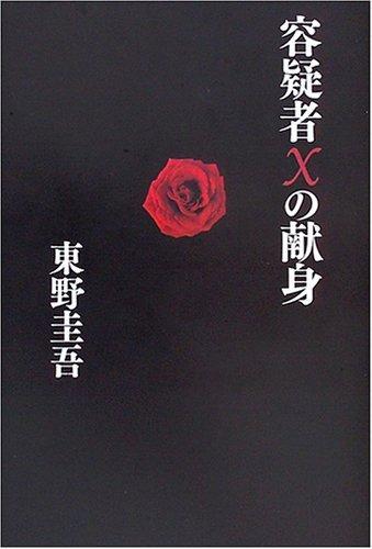 嫌疑人x的献身(日本东野圭吾著系列小说)图片