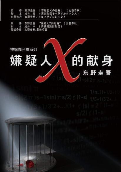 《嫌疑人x的献身》图片