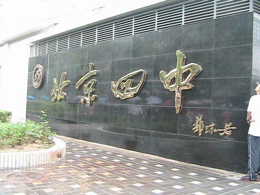 北京四中学生阳台-北京市第四中学图片