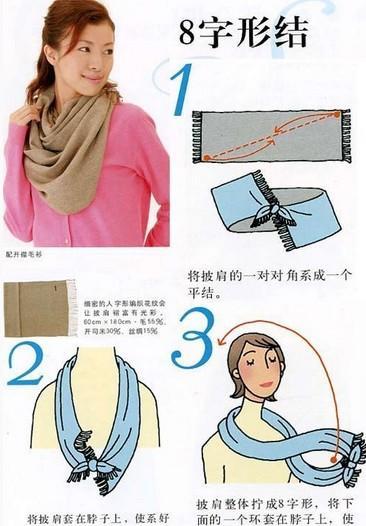 8字形结围巾系法