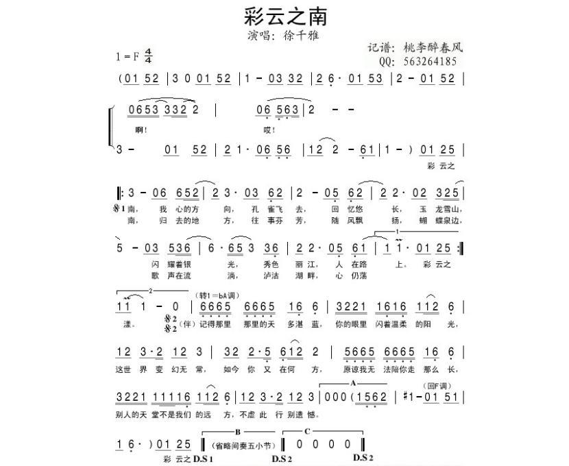 天堂千年恋歌词歌谱