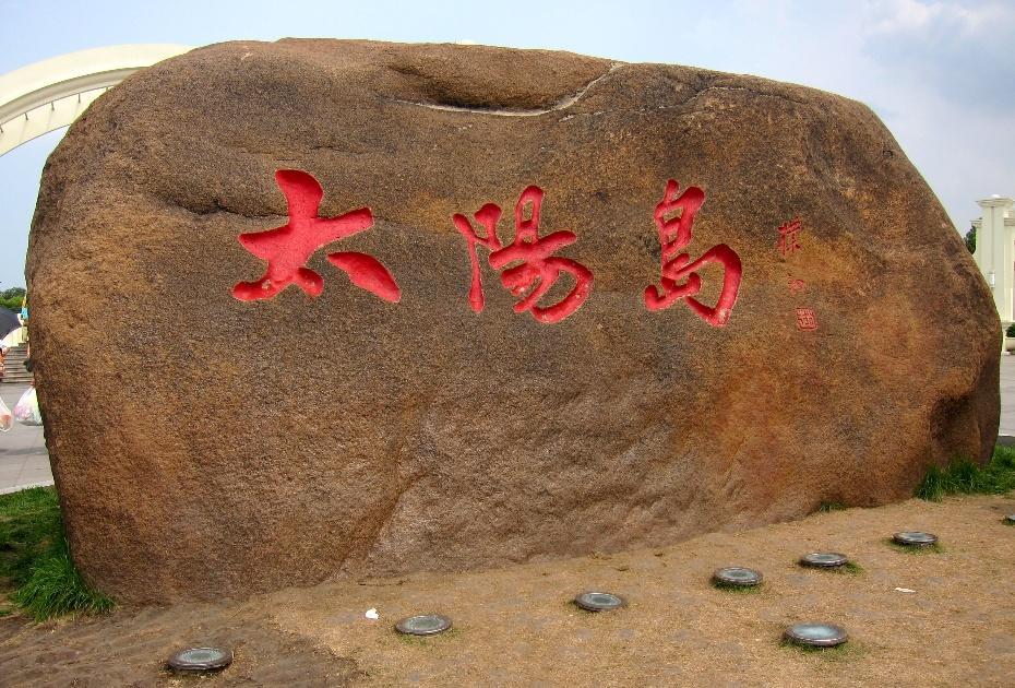 太阳岛(黑龙江省哈尔滨市风景区)
