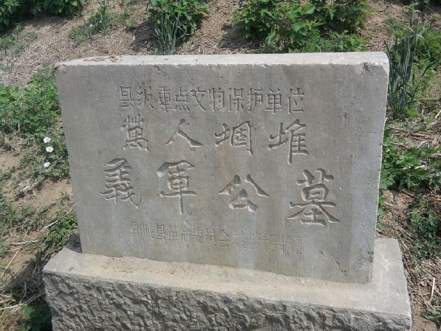 ... 万 人 堌 堆 义军 公墓 俗称 万 人 堌 堆 位于 武安 镇