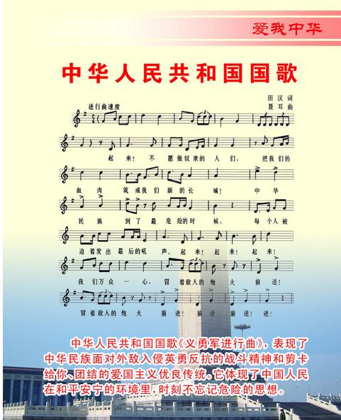 国歌手语教程图解