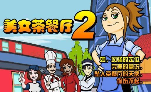《美女餐厅2》游戏海报