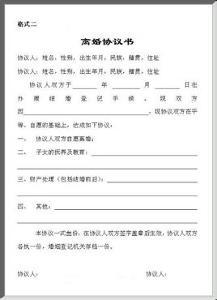 离婚协议书范文2013图片