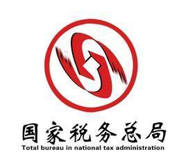 中华人民共和国国家_中华人民共和国国家税务总局