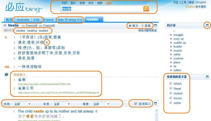 必应词典 必应词典是由微软亚洲研究院研发的新一代在线词典.