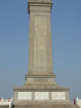 人民英雄纪念碑纪念碑碑文
