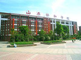 山东协和职业学院_学院坐落于山东省省会济南,2011年,经教育部批准,山东协和职业技术