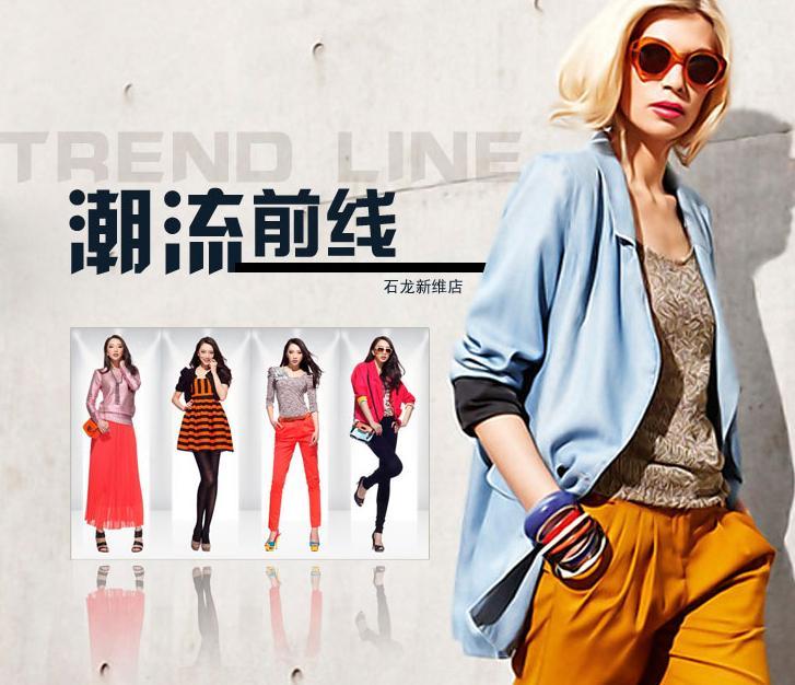 而潮流前线是搜于特服装股份有限公司旗下拥有著名的青春休闲服饰品牌