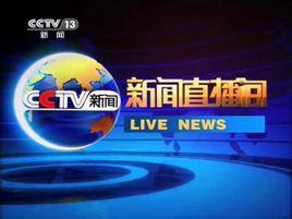 中央电视台资讯_新闻直播间(中国中央电视台新闻频道节目) - 搜狗百科