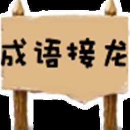 成语接龙游戏规则说明_成语游戏