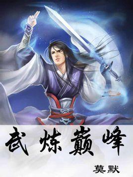 《武炼巅峰》是网络作者莫默连载于起点中文的