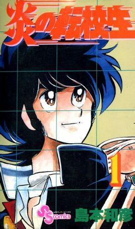 爆炎转校生,是日本漫画家岛本和彦的首部独立